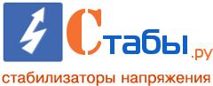 http://staby.ru - Продаем стабилизаторы и преобразователи напряжения, трансформаторы, двигатели для садовой техники