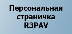 https://misrv.com - Персональная страничка R3PAV