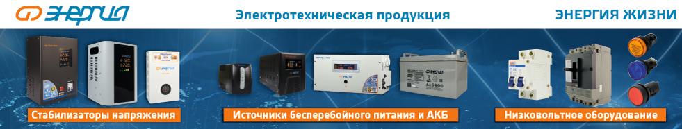 Низковольтное оборудование и различные типы преобразователей напряжения под торговой маркой «Энергия»